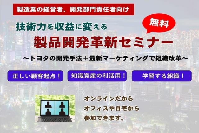 【無料】製品開発革新セミナー