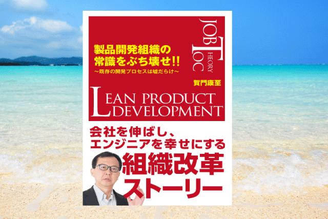 書籍「製品開発組織の常識をぶち壊せ!!」発売